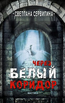 Светлана Сервилина - Через белый коридор