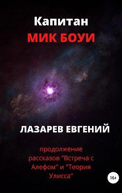 Евгений Лазарев - Капитан Мик Боуи
