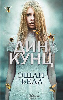 Дин Кунц - Эшли Белл