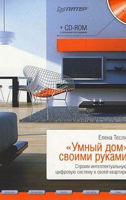 Елена Тесля - «Умный дом» своими руками. Строим интеллектуальную цифровую систему в своей квартире