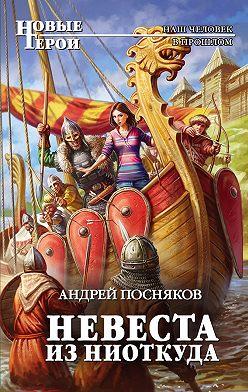 Андрей Посняков - Невеста из ниоткуда
