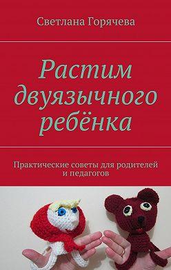 Светлана Горячева - Растим двуязычного ребёнка