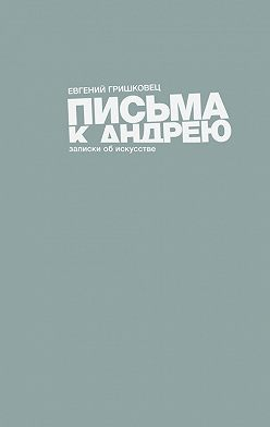 Евгений Гришковец - Письма к Андрею