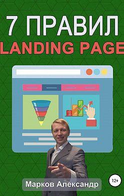 Александр Марков - 7 правил продающего сайта, landing page