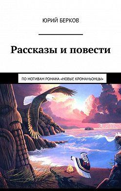 Юрий Берков - Рассказы иповести. Помотивам романа «Новые кроманьонцы»