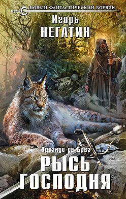 Игорь Негатин - Рысь Господня