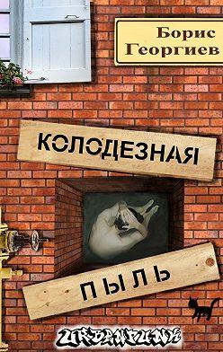 Борис Георгиев - Колодезнаяпыль