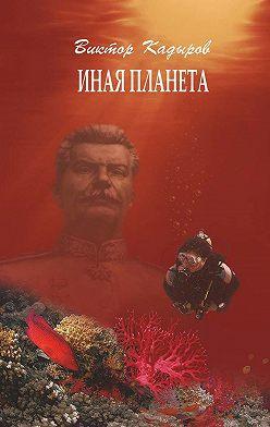 Виктор Кадыров - Иная планета (сборник)
