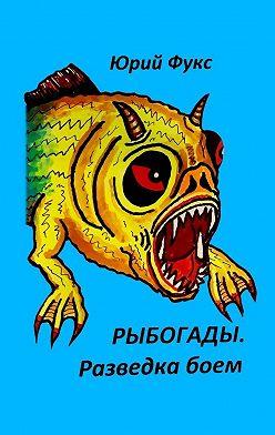 Юрий Фукс - Рыбогады. Разведкабоем