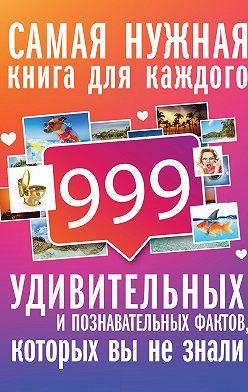 Любовь Кремер - 999 интересных, удивительных и познавательных фактов, которых вы не знали