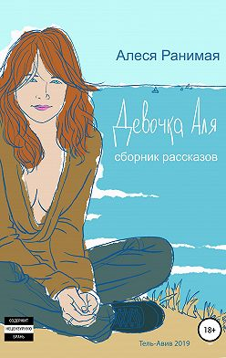 Алеся Ранимая - Девочка Аля