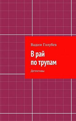 Вадим Голубев - Врай потрупам. Детективы