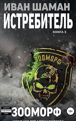 Иван Шаман - Истребитель 3. Зооморф