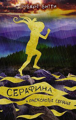 Роберт Битти - Серафина и расколотое сердце