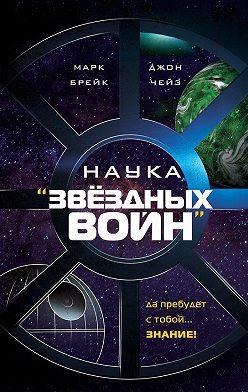 Марк Брейк - Наука «Звёздных Войн»
