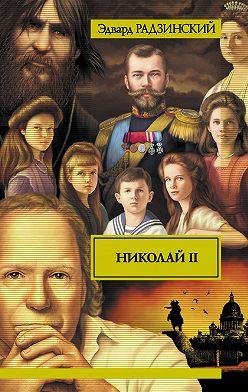 Эдвард Радзинский - НиколайII