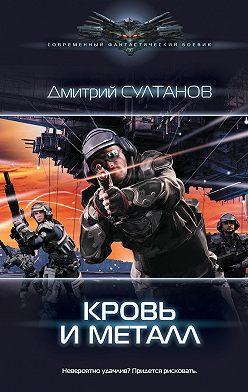 Дмитрий Султанов - Кровь и металл