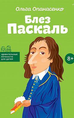 Ольга Опанасенко - Блез Паскаль