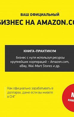 Андрей Полищук - Ваш официальный БИЗНЕС на AMAZON.COM