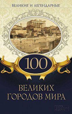 Коллектив авторов - 100 великих городов мира