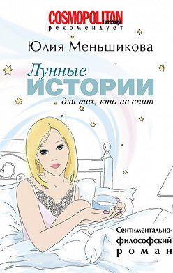 Юлия Меньшикова - Лунные истории для тех, кто не спит