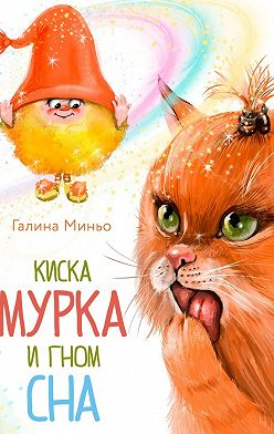 Галина Миньо - Киска Мурка иГном Сна