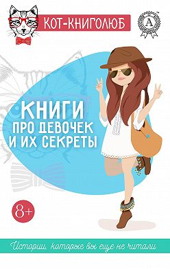 Надежда Нелидова - Книги про девочек и их секреты
