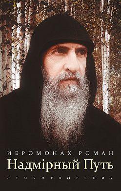иеромонах Роман (Матюшин-Правдин) - Надмiрный Путь