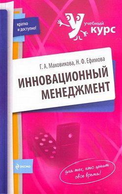 Надежда Ефимова - Инновационный менеджмент