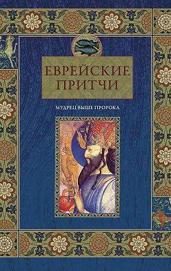 Виктория Частникова - Еврейские притчи. Мудрец выше пророка