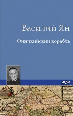 Василий Ян - Финикийский корабль