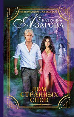 Екатерина Азарова - Дом странных снов