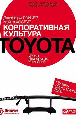 Джеффри Лайкер - Корпоративная культура Toyota: Уроки для других компаний