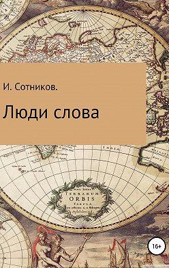 Игорь Сотников - Люди слова