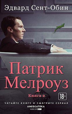 Эдвард Сент-Обин - Патрик Мелроуз. Книга 2 (сборник)