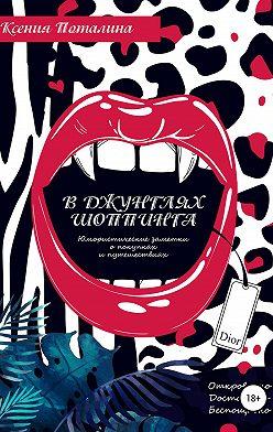 Ксения Поталина - В джунглях шоппинга