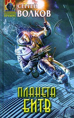 Сергей Волков - Планета битв