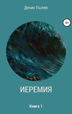 Денис Пылев - Иеремия