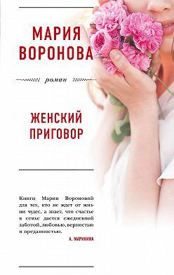 Мария Воронова - Женский приговор