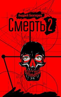Андрей Бехтерев - Смерть 2