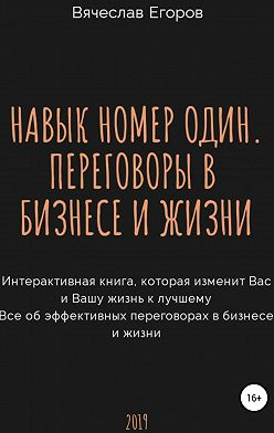 Вячеслав Егоров - Навык номер один, или Переговоры в бизнесе и жизни