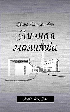 Нина Стефанович - Личная молитва. Здравствуй, Бог!