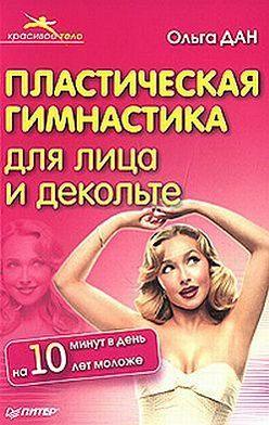 Ольга Дан - Пластическая гимнастика для лица и декольте