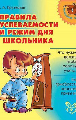 Валентина Крутецкая - Правила успеваемости и режим дня школьника