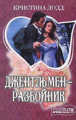 Кристина Додд - Джентльмен-разбойник