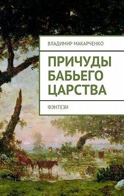 Владимир Макарченко - Причуды бабьего царства. фэнтези