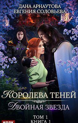 Евгения Соловьева - Двойная звезда. Том 1
