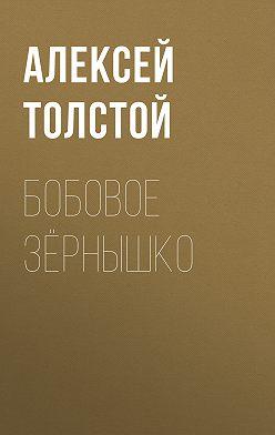Алексей Толстой - Бобовое зёрнышко