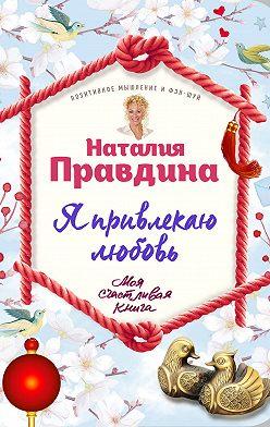 Наталия Правдина - Я привлекаю любовь