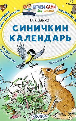 Виталий Бианки - Синичкин календарь